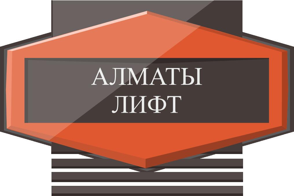 Алматылифт