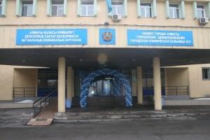 ГКБ №7, г.Алматы
