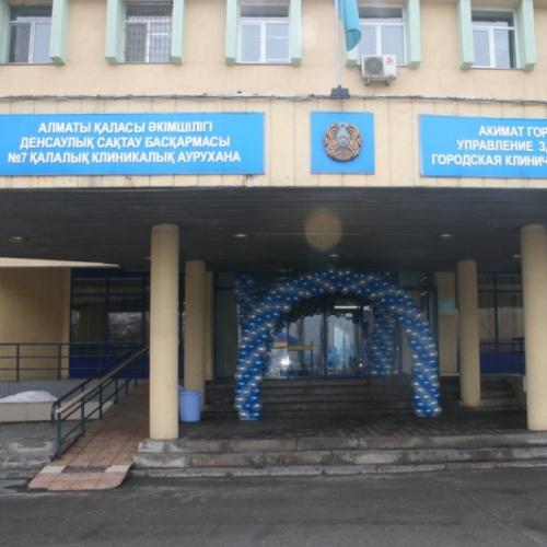 г. Алматы, городская клиническая больница № 7