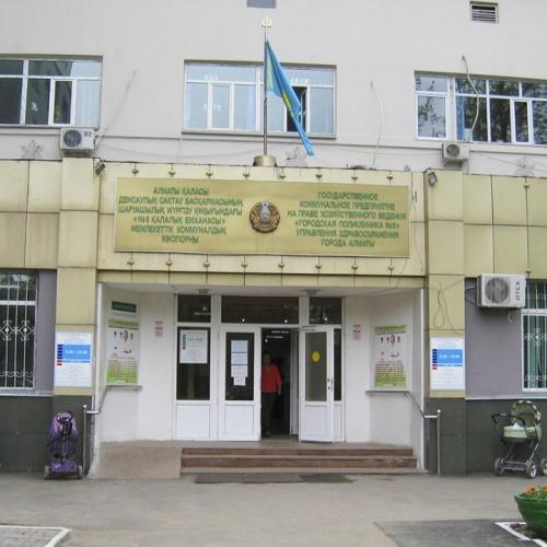 г. Алматы,  ГКП На ПХВ Городская Поликлиника 6